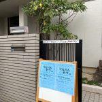 りんりんカフェ